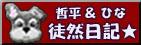 バナ-漢字赤