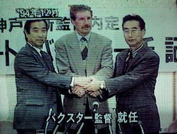 ヴィッセル神戸初代監督 S・バクスター