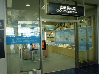 広報展示室