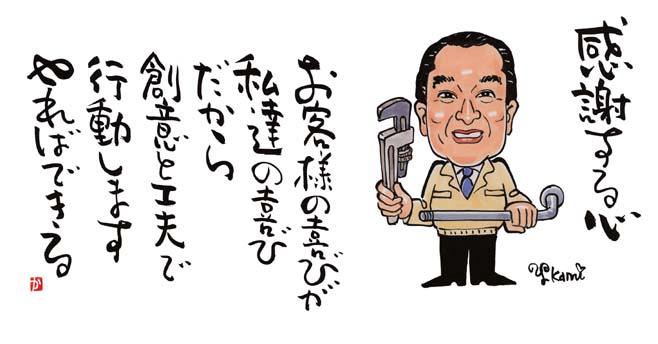 sukagawa ●