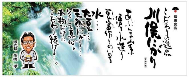 扇田食品 川俣にがり 画像●