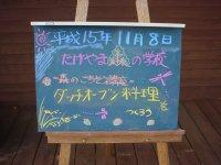 サタデー教室の黒板