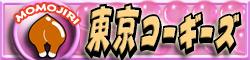 東京コーギース