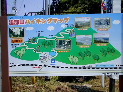 建部山ハイキングマップ