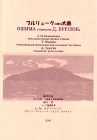 鈴木明の本
