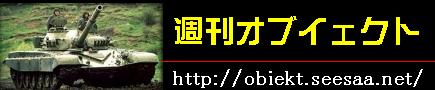 新・週刊オブイェクト
