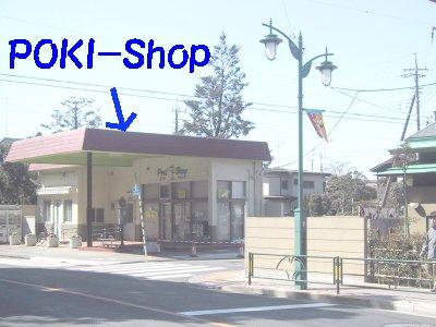 POKI-SHOP 街路灯