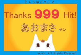 999キリ番