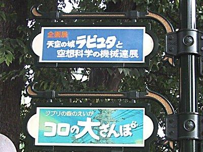 20030606コロラピュタ