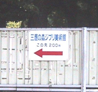 200m-塀の看板