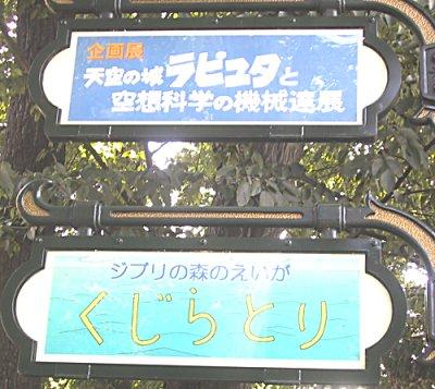 200309-11-ラピュタ看板