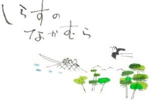 sirasunonakamura
