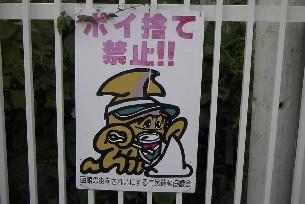 函館(看板2)