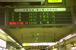 上野駅(北海道1)