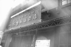 小樽(商屋)