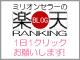 rakuten_ranking