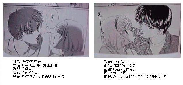 垣午理恵/松闇黒衣 その2 男女