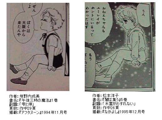 垣午雫/松闇木霊 その3 男の子
