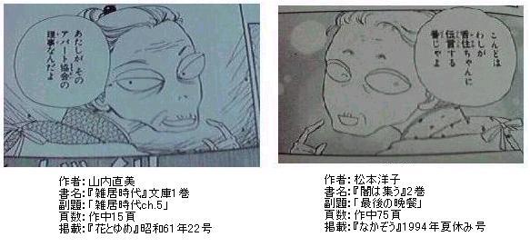 山雑5/松闇2晩餐 その2 老人女