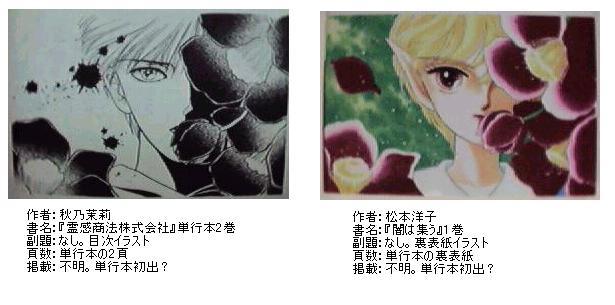 秋霊/松闇 椿
