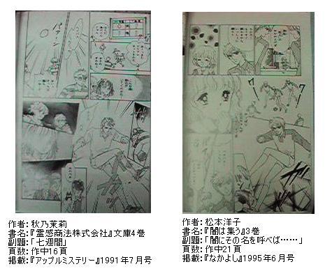秋霊七/松闇その名 1と2 頁全体