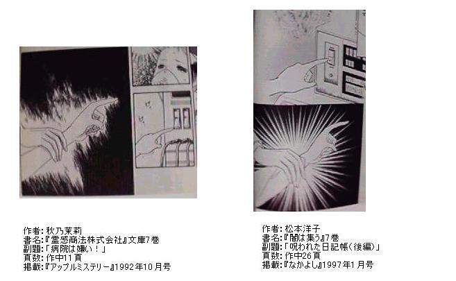 秋霊病院/松闇日記 11と12 手元