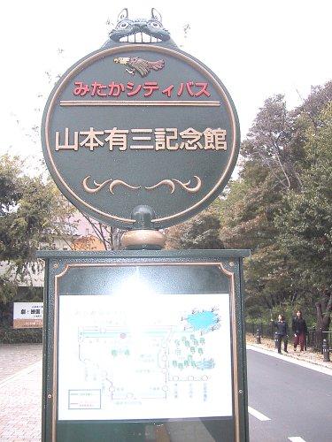 山本バス停