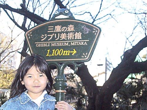 1100トトロ智美アップ