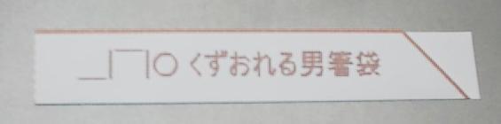 くずおれる男01