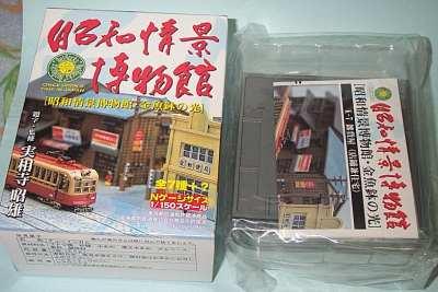 昭和情景博物館金魚鉢