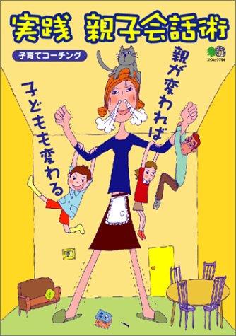 実践親子会話術 子育てコーチング ( 著者: 谷口貴彦 | 出版社: □出版社 )