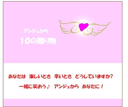 【アンジェから 10の贈り物 パート1】