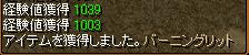 20050920Uゲット01
