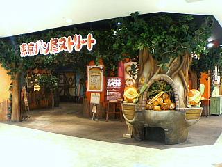 東京パン屋ストリート入口(ららぽーと)