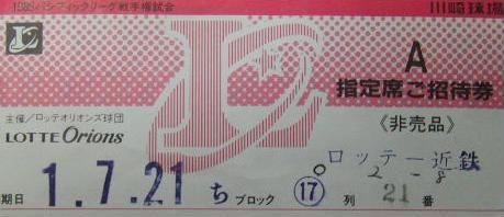 1989仰木近鉄公式戦初観戦