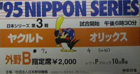 1995日本シリーズ第3戦