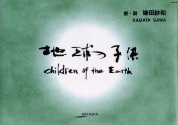 地球の子供