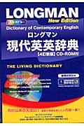 ロングマン現代英英辞典