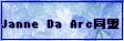 Janne Da Arc同盟