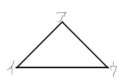 三角形の種類   算数勉強会(小学) - 楽天ブログ