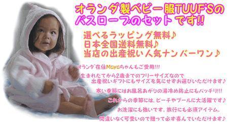 オランダ製TUUF'S★出産祝いギフト★バスローブとアフガンの2点セット Pink送料無料&ラッピング...