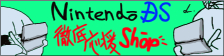 NDS応援shop