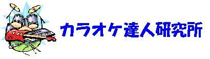 カラオケ達人研究所