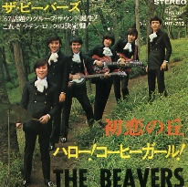 The Beavers | ザ・ビーバーズ