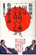 fukudayasuobook