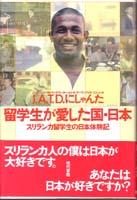 留学生が愛した国・日本