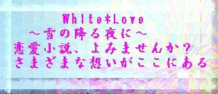 WHITE*LOVE