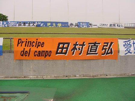 2004田村幕