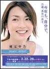 国税庁のポスター(長谷川京子)