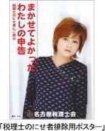 名古屋税理士会のポスター(夏川りみ)